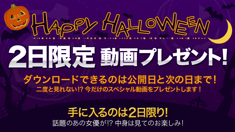 HALLOWEEN CARNIVAL2日間限定動画プレゼント!vol.07