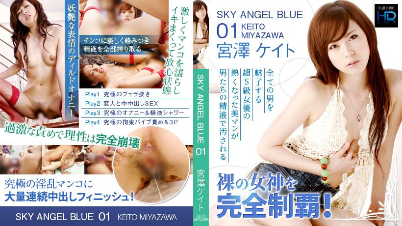Sky Angel Blue 1 Part4 宮澤ケイト