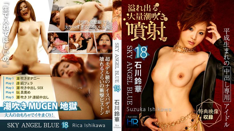 スカイエンジェルブルー Vol.18 Part2 石川鈴華
