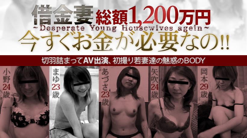 ストリートギャルズ提供作品 【 借金妻。】崖っぷちの女達、明日までにお金が必要なの。 まゆ23歳