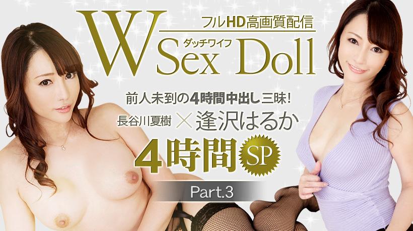 逢沢はるか フルHD W Sex Doll ダッチワイフ 中出し三昧 Part.3