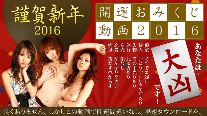 開運おみくじ動画2016 大凶 フルHD