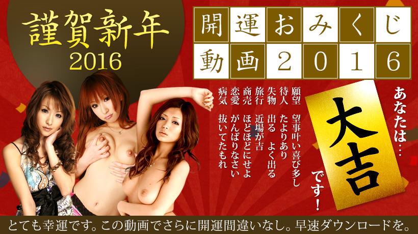 開運おみくじ動画2016 大吉 フルHD