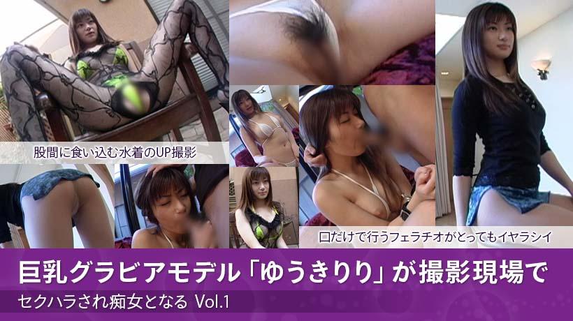 巨乳グラビアモデル「ゆうきりり」が撮影現場でセクハラされ痴女となる Vol.1
