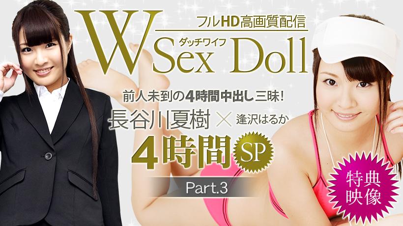 長谷川夏樹 フルHD W Sex Doll ダッチワイフ 中出し三昧 Part.3