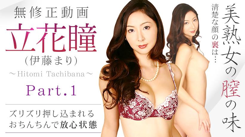 立花瞳(伊藤まり) 美熟女の膣の味 Part.1