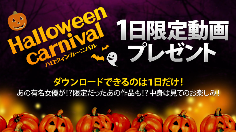 HALLOWEEN CARNIVAL1日間限定動画プレゼント!vol.26