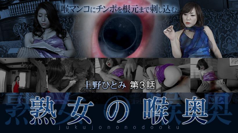 熟女倶楽部提供作品 期間限定 熟女の喉奥 上野ひとみ 第3話