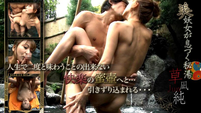 熟女倶楽部提供 草凪純(加納瑞穂) とある女の手帖 第3話
