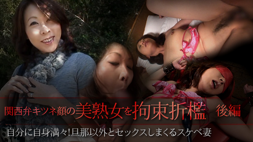 熟女倶楽部提供 関西弁キツネ顔の美熟女を拘束折檻 第2話