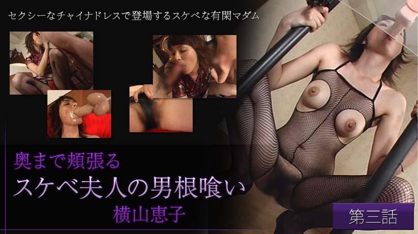 奥まで頬張るスケベ夫人の男根喰い 横山恵子 第三話
