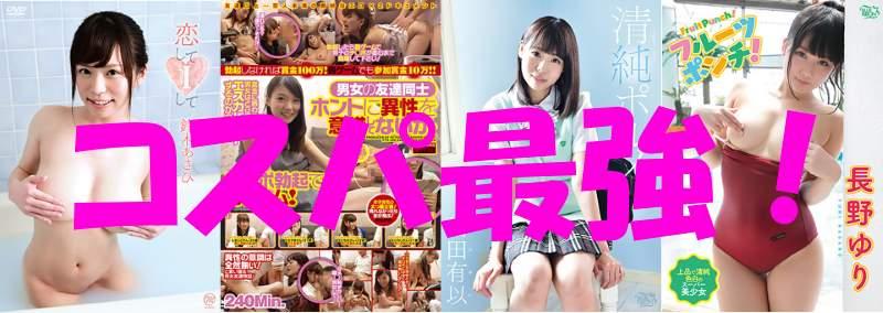 無修正有料アダルトAV動画サイトに入会メリット・評価1