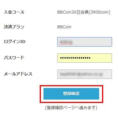 トリプルエックスXAV入会と退会方法-BBコインCOIN8