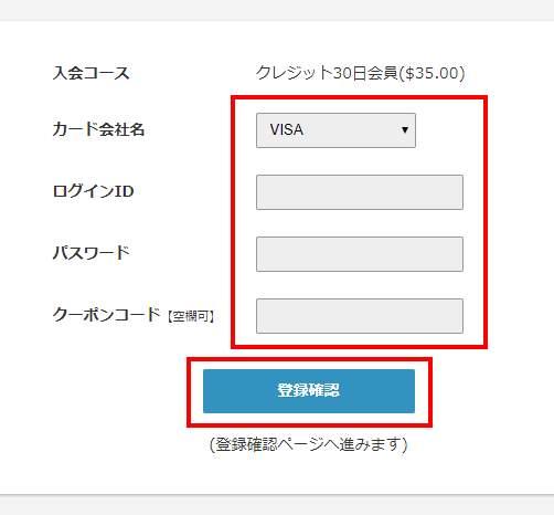 トリプルエックスXアダルト動画入会・登録とオススメ料金支払3