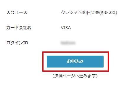 トリプルエックスXアダルト動画入会・登録とオススメ料金支払4