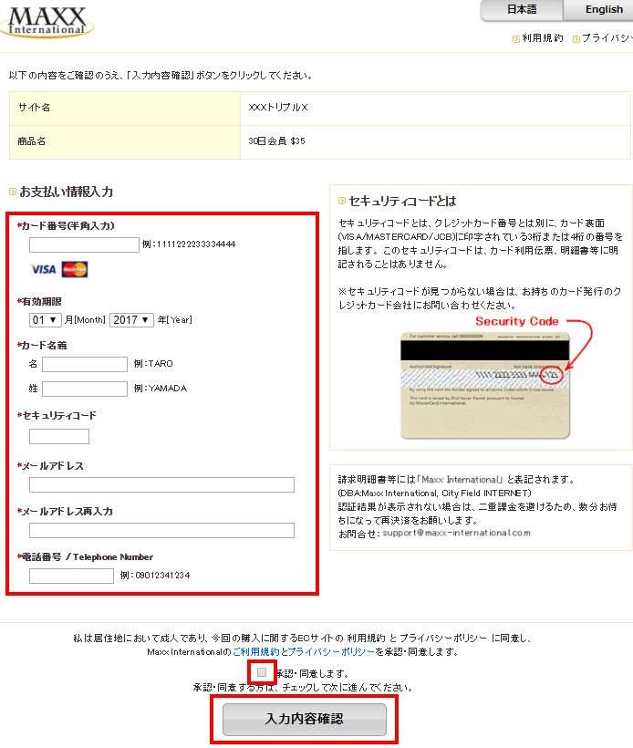 トリプルエックスXアダルト動画入会・登録とオススメ料金支払5
