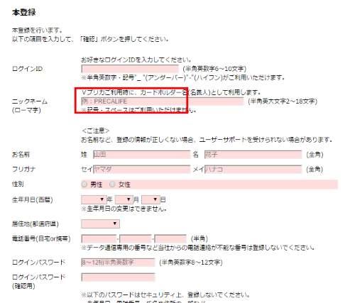 トリプルXエックスエロ動画Vプリカ料金・入会登録方法4