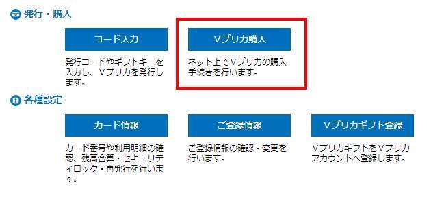 トリプルXエックスエロ動画Vプリカ料金・入会登録方法5